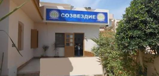 Russian school in Hurghada